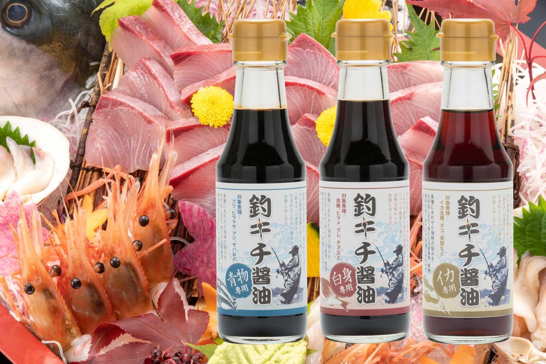 釣キチ醤油 150ml 3本セット 紅梅しょうゆ 島根県雲南市三刀屋町